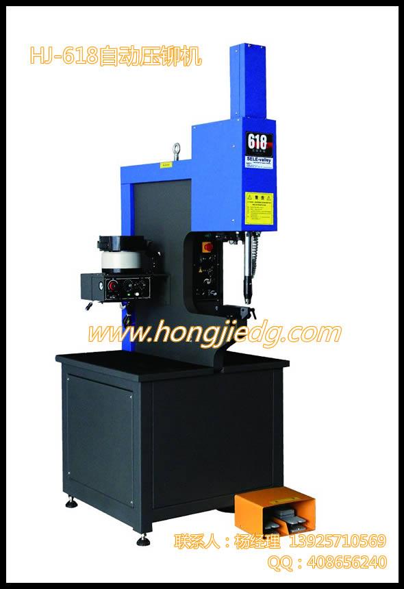 HJ-618-压铆机,自动压铆机,螺母压铆机