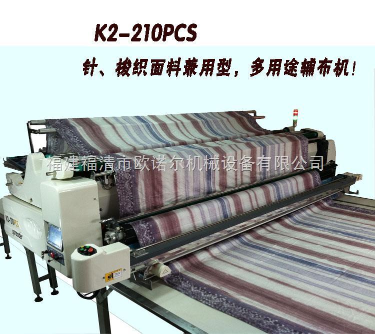 K2-21OPCS-K2-21OPCS针织圆筒布多功能全自动铺布机