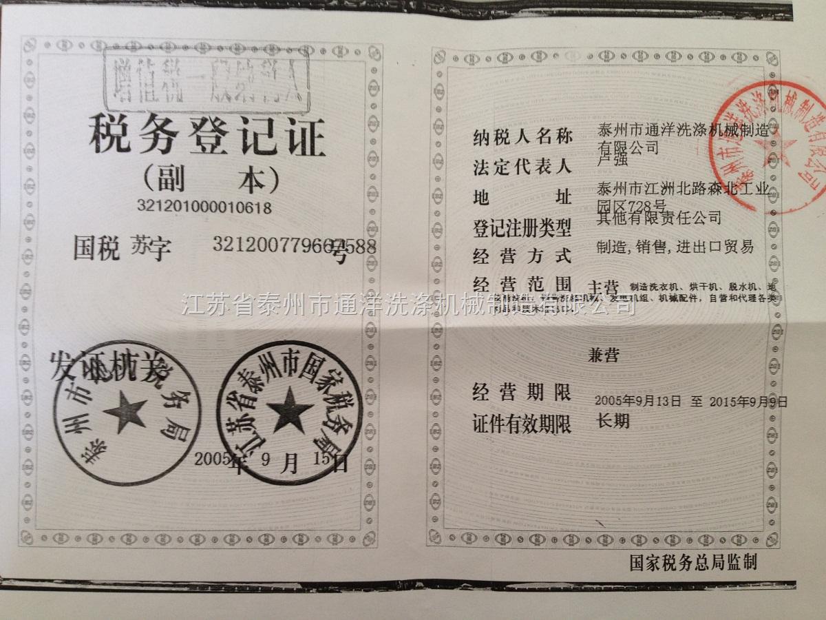 通洋税务登记证
