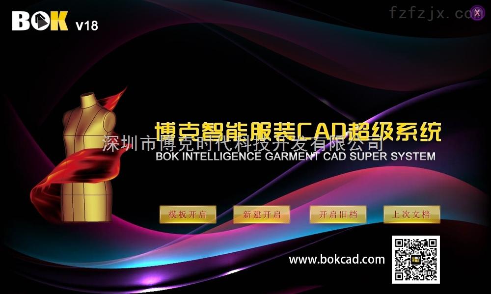 博克智能服装CAD超级系统-V18